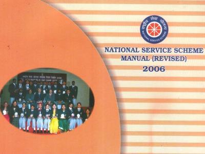 राष्ट्रीय सेवा योजना मैनुअल-2006